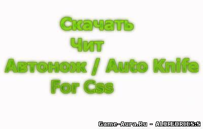 Скачать knifebot для css v34 - Читы для css v34